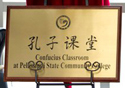 PSCC's Confucius Classroom symbolizes commitment to international education